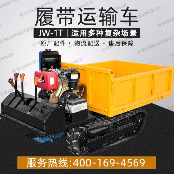 JW-1T履帶運輸(shu)車