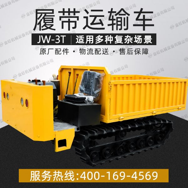 JW-3T 履帶運輸(shu)車