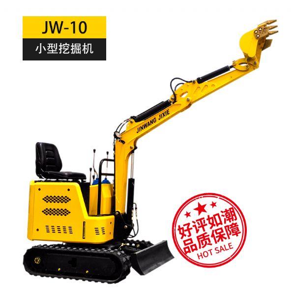 金旺 JW-10 小型挖掘機