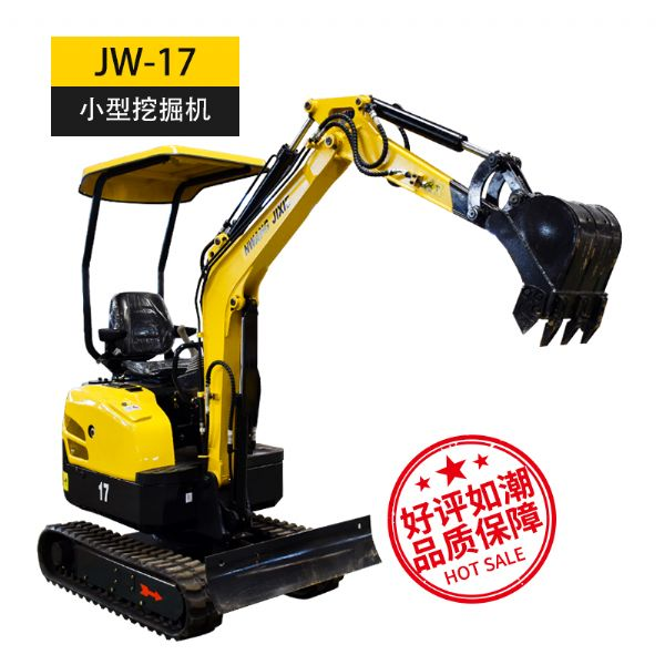 金旺 JW-17 小型挖掘機
