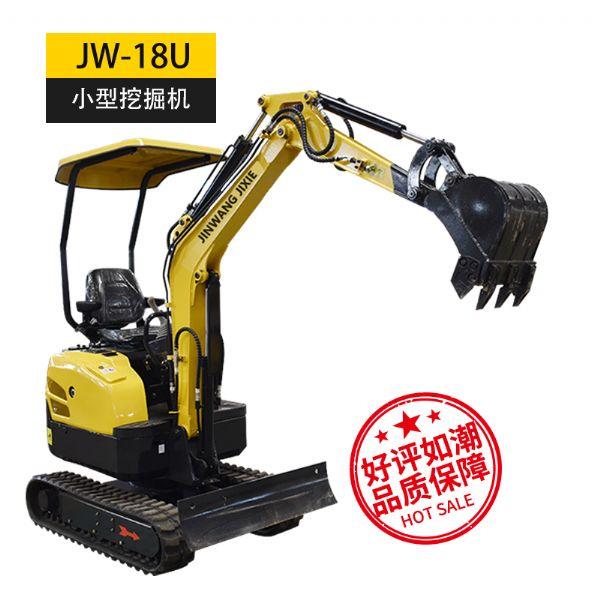 金旺 JW-18U小型挖掘機