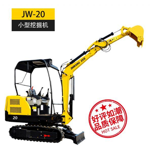 金旺 JW-20 小型挖掘機