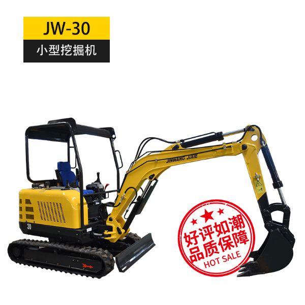 金旺 JW-30小型挖掘機