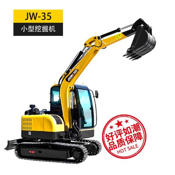 JW-35 小型挖掘機