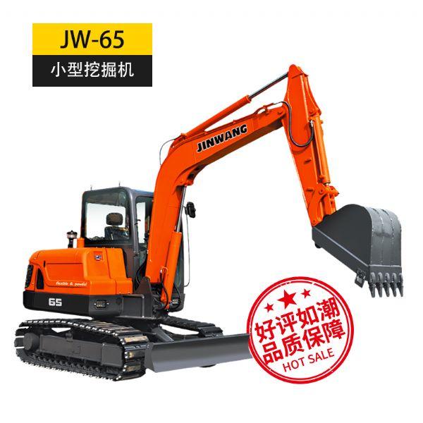 金旺 JW-65小型挖掘機