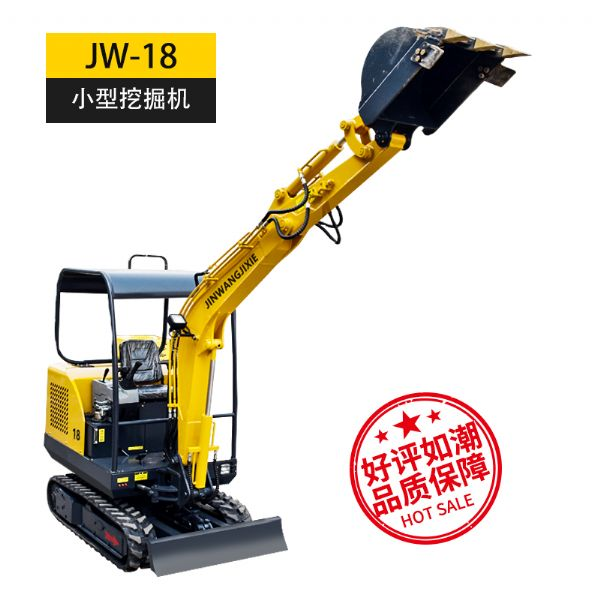 金旺 JW-18 小型挖掘機