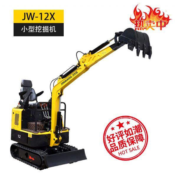 金旺 JW-12X小型挖掘機