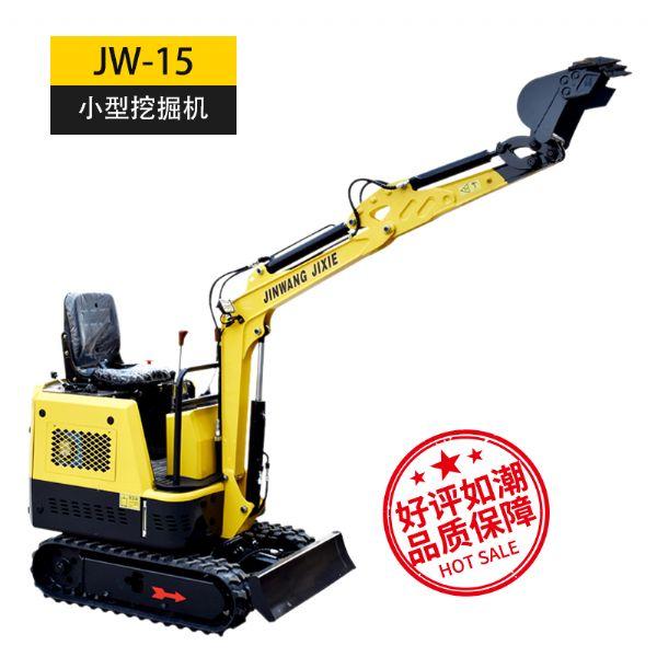 金旺 JW-15 小型挖掘機