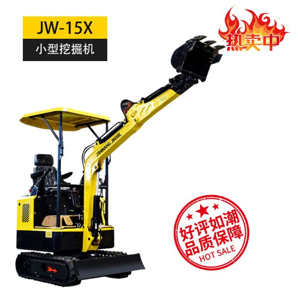 金旺 JW-15X 小型挖掘機