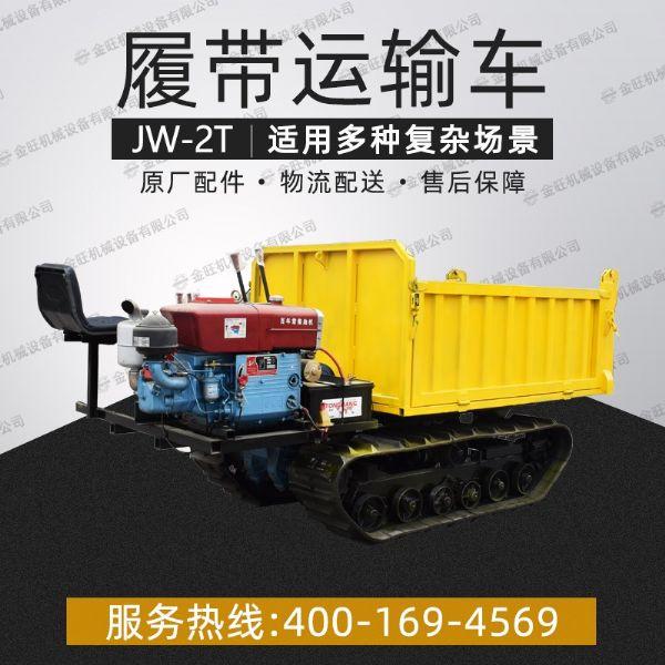 JW-2T履帶運輸(shu)車