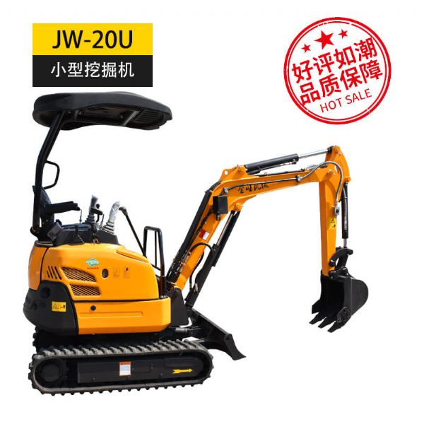 金旺 JW-20U小型挖掘機